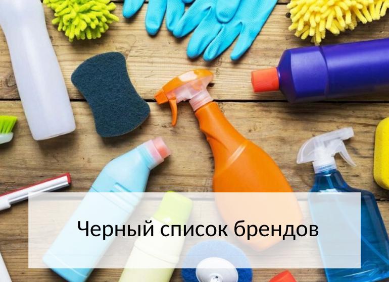 Средства бытовой химии: черный список брендов
