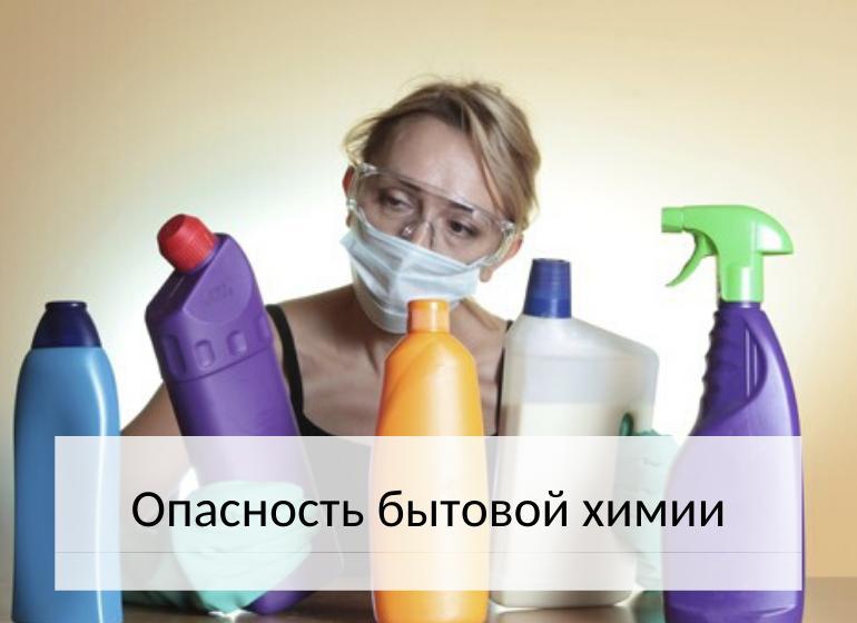 Опасность бытовой химии