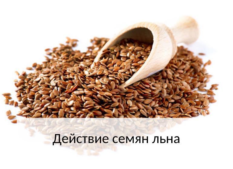 Лечение бесплодия семенами льна – опыт известного блогера