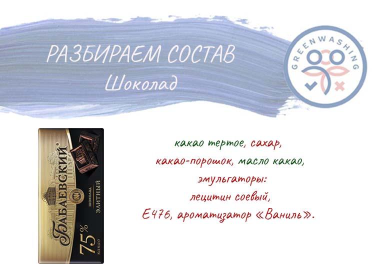 бабаевский шоколад состав