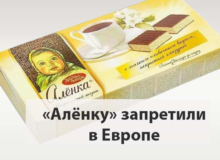 шоколад аленка состав