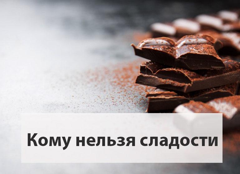 шоколад гликемический индекс