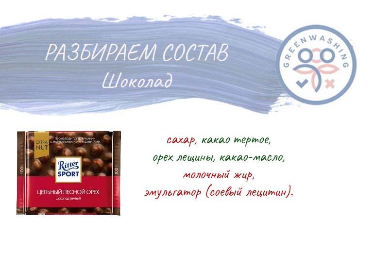 шоколад ритер спорт состав