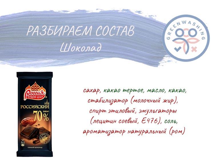 шоколад россия состав