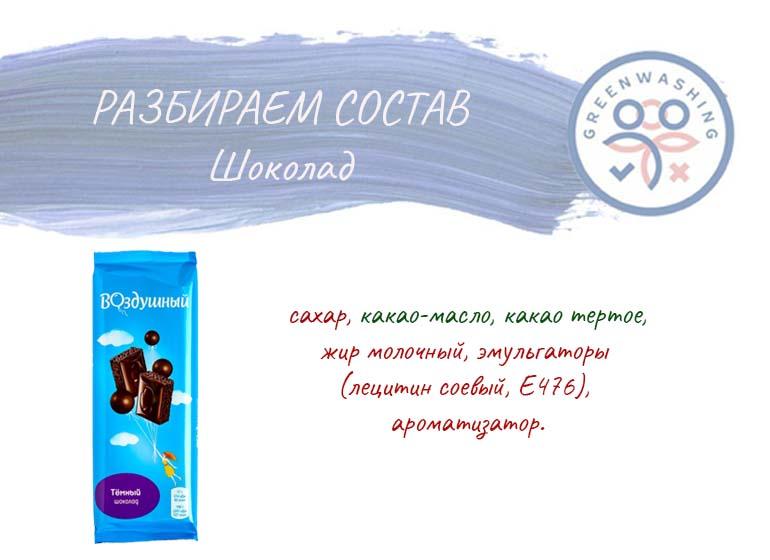 шоколад состав продукта