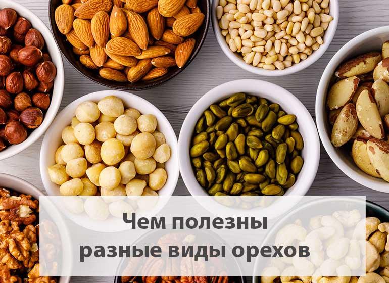 качество орехов