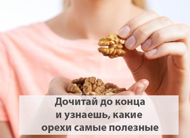 вред_от_орехов